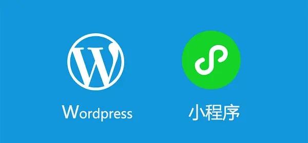 wordpress搭建小程序